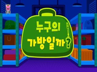 누구의 가방일까?