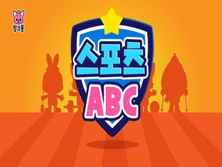 스포츠 ABC