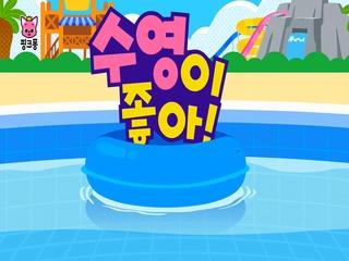 수영이 좋아!