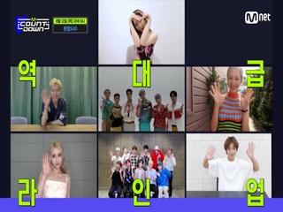 ☆역대급 컴백 러쉬☆ 8월 둘째 주 엠카운트다운 라인업은?