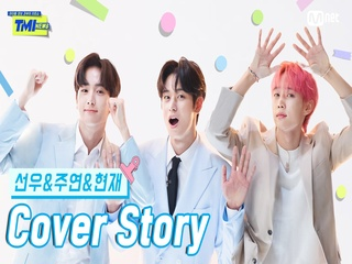 [TMI NEWS] 커버 스토리 <선우&주연&현재>