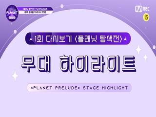[Girls Planet 999] 1회 플래닛 탐색전 무대 하이라이트