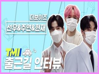 [TMI NEWS] 출근길 TMI 인터뷰|더보이즈 선우&주연&현재