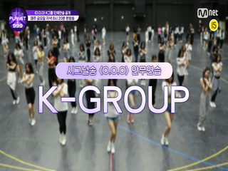 [Girls Planet 999] 시그널송 ′O.O.O′ 연습 영상 공개 (K-Group ver.)