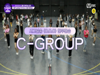 [Girls Planet 999] 시그널송 ′O.O.O′ 연습 영상 공개 (C-Group ver.)