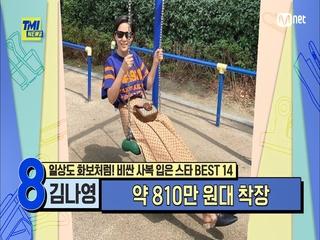 [79회] '그네 타면 이제 어지럽다' 김나영이 나이 체감 멘트와 함께 선보인 놀이터 패션의 가격은?