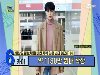 [79회] '한국 최초 글로벌 앰배서더' EXO 카이가 입었던 약 1130만 원대 공항 룩