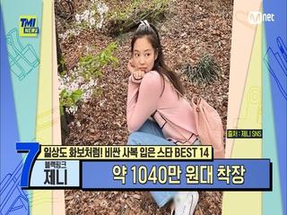 [79회] '찰떡같은 명품 소화력' 제니가 벚꽃 나들이 패션으로 선택한 약 1040만 원대 착장