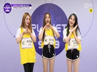 [999 CELL PR] J 노나카 샤나 & K 김수연 & C 푸야닝