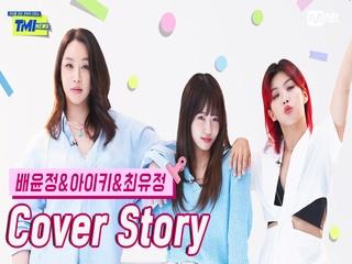 [TMI NEWS] 커버 스토리 〈배윤정&아이키&최유정〉