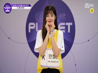 [999스페셜] K-GROUP | 안정민 @공약고지