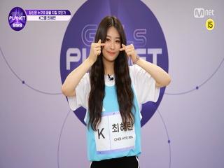 [999스페셜] K-GROUP | 최혜린 @공약고지