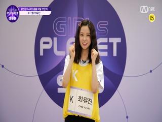 [999스페셜] K-GROUP | 최유진 @공약고지