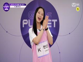 [999스페셜] K-GROUP | 한다나 @공약고지