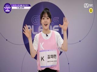 [999스페셜] K-GROUP | 김채현 @공약고지