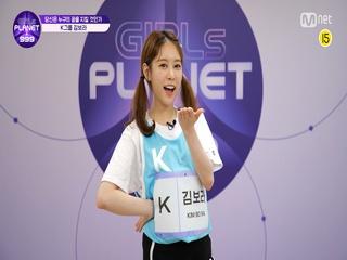 [999스페셜] K-GROUP | 김보라 @공약고지