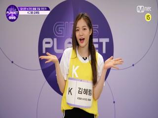 [999스페셜] K-GROUP | 김혜림 @공약고지