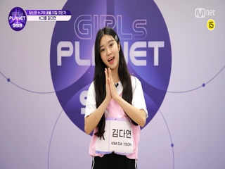 [999스페셜] K-GROUP | 김다연 @공약고지