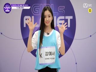 [999스페셜] K-GROUP | 강예서 @공약고지
