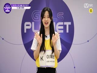 [999스페셜] K-GROUP | 이혜원 @공약고지