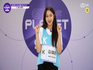 [999스페셜] K-GROUP | 김예은 @공약고지