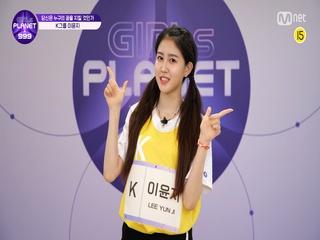 [999스페셜] K-GROUP   이윤지 @공약고지