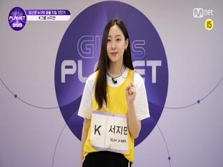 [999스페셜] K-GROUP | 서지민 @공약고지