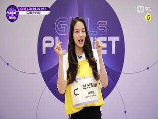 [999스페셜] C-GROUP | 천신웨이 @공약고지