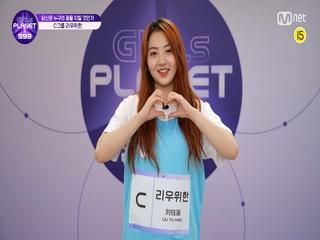 [999스페셜] C-GROUP | 리우위한 @공약고지