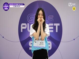 [999스페셜] C-GROUP | 저우신위 @공약고지