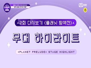 [Girls Planet 999] 2회 플래닛 탐색전 무대 하이라이트
