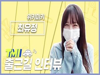 [TMI NEWS] 출근길 TMI 인터뷰|위키미키 최유정