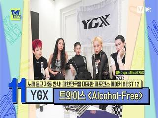 [80회] 트와이스 〈Alcohol-Free〉를 비롯해 HOT한 걸그룹들의 안무 제작에 빠지지 않는 YGX