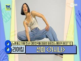 [80회] '최애 제자' 선미를 위해 〈가시나〉 안무를 만든 세계적인 안무가 리아킴