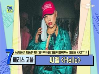 [80회] 'HIP 언니' 패리스 고블이 씨엘과 함께 무대를 찢어버린 〈HELLO BI**〉