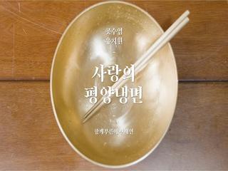 사랑의 평양냉면 (Feat. 전세연)