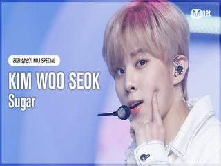 [NO.1 SPECIAL] 김우석(KIM WOO SEOK) - Sugar