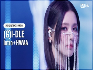 [NO.1 SPECIAL] (여자)아이들((G)I-DLE) - Intro+화(火花)