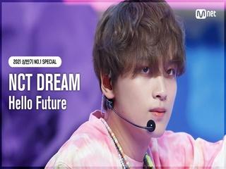 [NO.1 SPECIAL] 엔시티 드림(NCT DREAM) - Hello Future