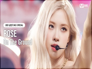 [NO.1 SPECIAL] 로제(ROSE) - On The Ground