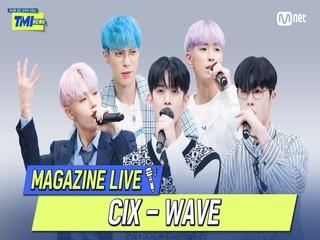 [TMI NEWS] MAGAZINE LIVE|CIX (씨아이엑스) - WAVE