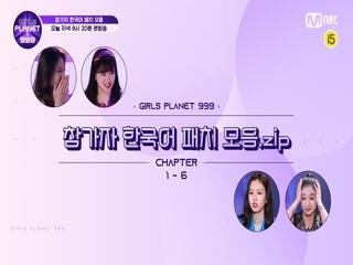 [Girls Planet 999] 100점 만점에 999점! 참가자들의 한국어 패치 모음