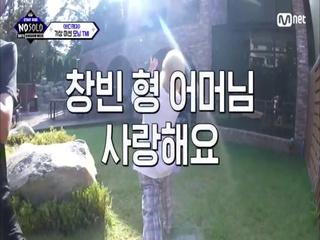 [5회] '창빈 형 어머님 사랑해요!!' 가족들과의 작전을 미션 성공!