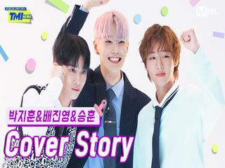 [TMI NEWS] 커버 스토리 〈박지훈&CIX 배진영&승훈〉