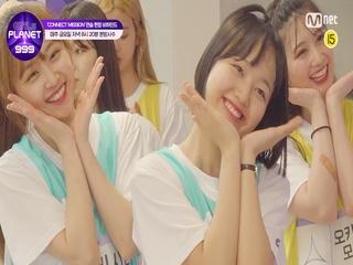 [Girls Planet 999] 'CONNECT MISSION' 연습 현장 비하인드