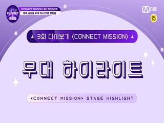 [Girls Planet 999] 3회 'CONNECT MISSION' 무대 하이라이트