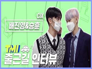 [TMI NEWS] 출근길 TMI 인터뷰|CIX 배진영&승훈