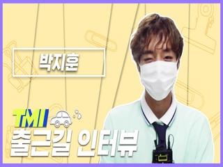 [TMI NEWS] 출근길 TMI 인터뷰|박지훈