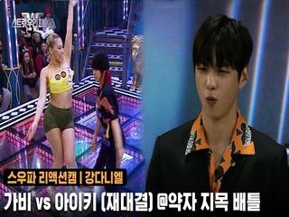 [1회/리액션캠] MC 강다니엘 | 라치카 가비 vs 훅 아이키 (재대결) @약자 지목 배틀