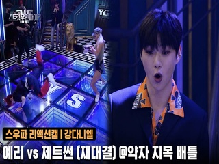 [1회/리액션캠] MC 강다니엘 | YGX 예리 vs 코카N버터 제트썬 (재대결) @약자 지목 배틀